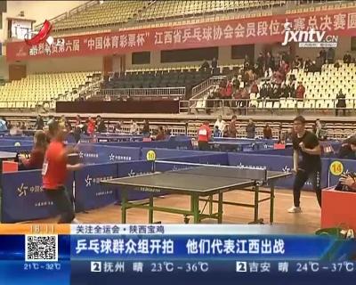 【关注全运会】陕西宝鸡:乒乓球群众组开拍 他们代表江西出战