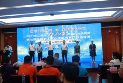 第七届全国职工职业技能大赛江西选拔赛工业机器人操作调整工决赛开赛