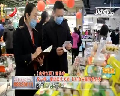 【《食安江西》南昌市】徐云辉:聚焦民生关切 打好食安监管组合拳