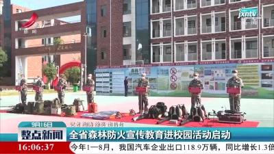 全省森林防火宣传教育进校园活动启动