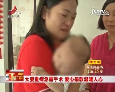 女婴重病急需手术 爱心捐款温暖人心