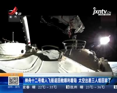 神舟十二号载人飞船返回舱顺利着陆 太空出差三人组回家了