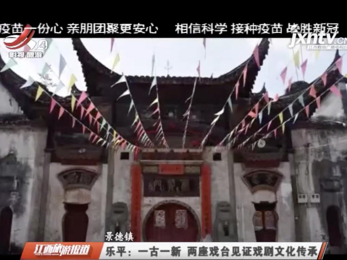 景德镇乐平:一古一新 两座戏台见证戏剧文化传承