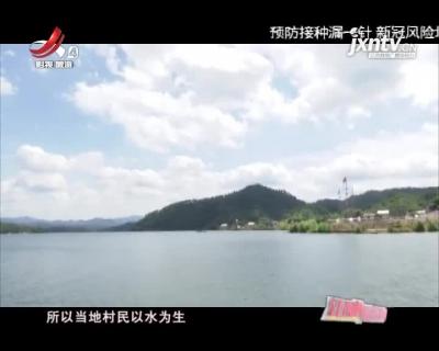 江西旅游报道20210901