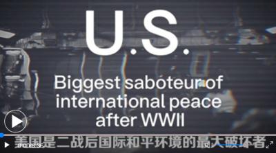 全球连线|斑斑劣迹!揭开美国破坏国际和平黑历史