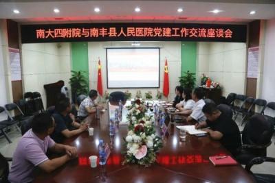 南丰县人民医院赴南昌大学第四附院开展党建工作交流