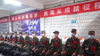 江西2021年秋季9335名新兵啟程奔赴軍營