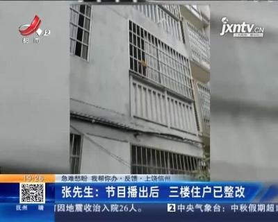 【急难愁盼 我帮你办·反馈】上饶信州·张先生:节目播出后 三楼住户已整改