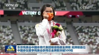 东京残奥会中国体育代表团继续稳居金牌榜 奖牌榜首位 中国参加夏季残奥会获得总金牌数突破500枚