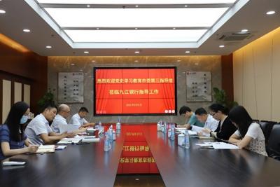 党史学习教育九江市委第三巡回指导组莅临九江银行进行第三轮指导工作