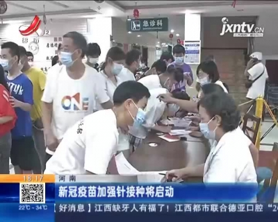 河南:新冠疫苗加强针接种将启动