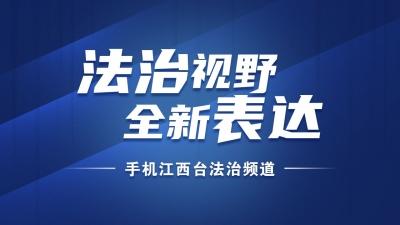 江西警方征集宜春市杨来平、杨成斌等人违法犯罪线索