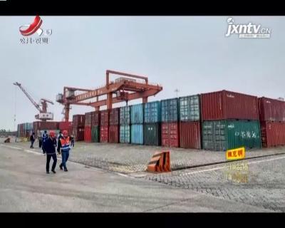 前8个月江西外贸同比增长10.6%