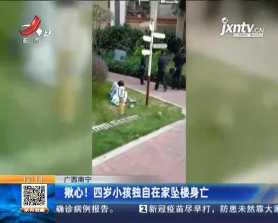 广西南宁:揪心!四岁小孩独自在家坠楼身亡