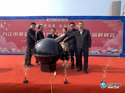 九江市第五届消费帮扶产品暨农特产品展销会举行