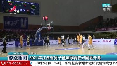 2021年江西省男子篮球联赛在兴国县开幕