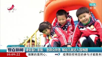靖安县仁首镇:急群众所急 解幼儿就近入园难题