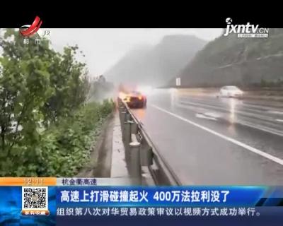 杭金衢高速:高速上打滑碰撞起火 400万法拉利没了