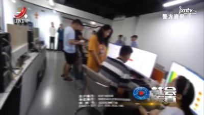 """社会传真20211014 """"跑分""""陷阱"""
