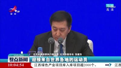 北京冬奥会和冬残奥会准备工作已就绪