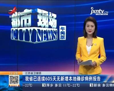 江西省卫健委:我省已连续605天无新增本地确诊病例报告