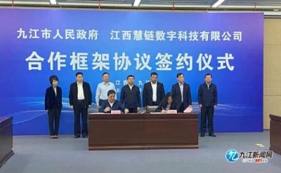 九江市政府与江西慧链数字科技有限公司签署合作框架协议