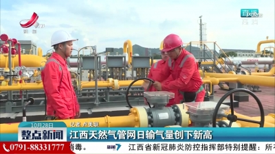 江西天然气管网日输气量创下新高