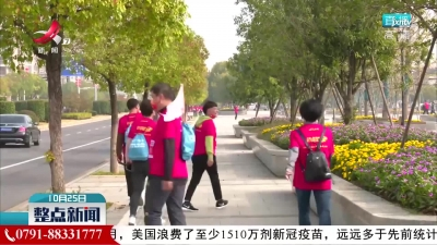 2021南昌城市定向挑战赛激情开跑