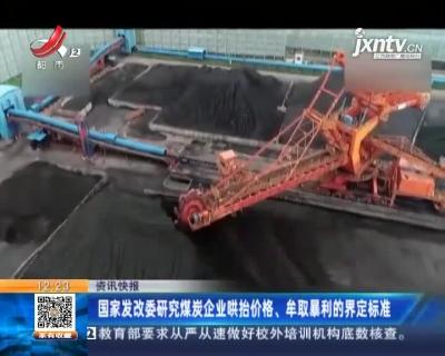 国家发改委研究煤炭企业哄抬价格、牟取暴利的界定标准