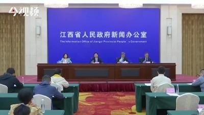 2021年江西国际移动物联网博览会新闻发布会