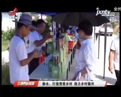 江西旅游报道20211012