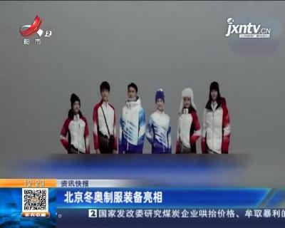 北京冬奥制服装备亮相