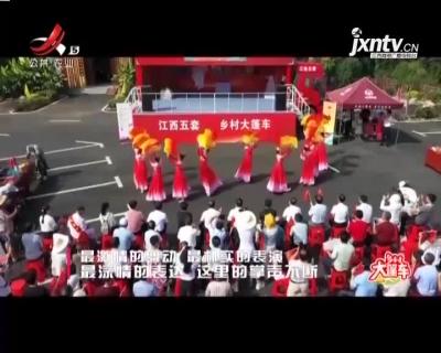 """稻花香里20211008 乡村大篷车——小而大美井心村""""我""""为家乡代言"""