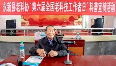 """永新县怀忠镇举办""""第六届全国老科技工作者日"""" 科普下乡活动"""