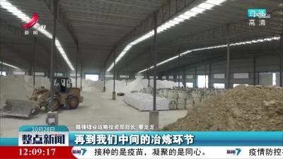"""赣锋锂业成为国内首个获得""""碳标签""""的锂企业"""