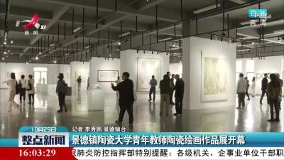 景德镇陶瓷大学青年教师陶瓷绘画作品展开幕