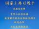 权威快报丨习近平出席中华人民共和国恢复联合国合法席位50周年纪念会议并发表重要讲话