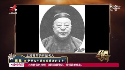经典传奇203211026 揭秘——青帮大亨黄金荣最后的日子