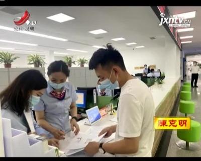 """首次申领居民身份证可闽赣""""跨省通办"""""""