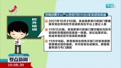 教育部要求从严从速做好校外培训机构底数核查