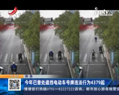 南昌:今年已查处遮挡电动车号牌违法行为4379起