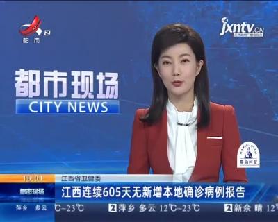 江西省卫健委:江西连续605天无新增本地确诊病例报告