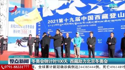 冬奥会倒计时100天 西藏助力北京冬奥会