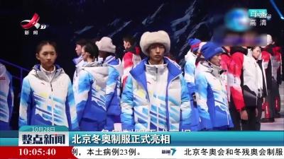 北京冬奥制服正式亮相
