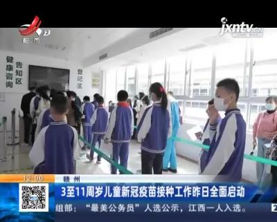 赣州:3至11周岁儿童新冠疫苗接种工作昨日全面启动