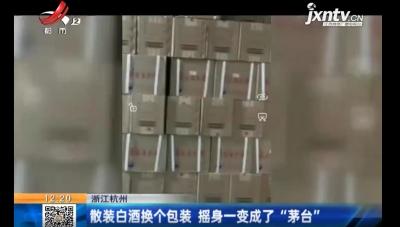 """浙江杭州:散装白酒换个包装 摇身一变成了""""茅台"""""""