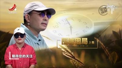 金牌调解20211025 围城困局(上)