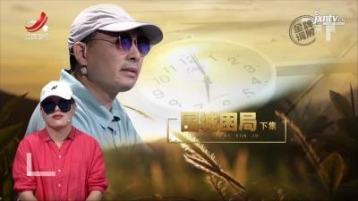 金牌调解20211026 围城困局(下)