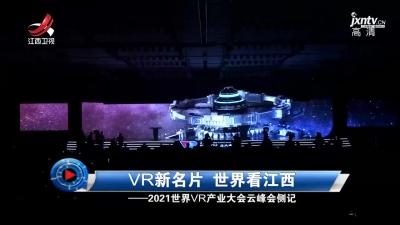 社会传真20211020 VR新名片 世界看江西——2021世界VR产业大会云峰会侧记