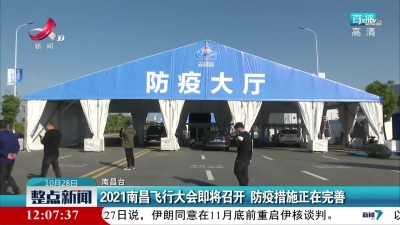 2021南昌飞行大会即将召开 防疫措施正在完善